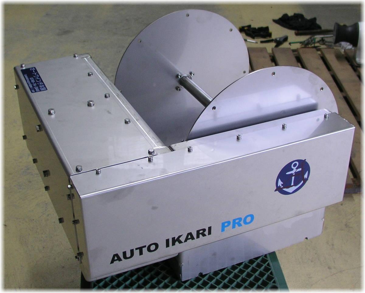 「オートイカリ AI-LPROⅡ アンカー ウインチ 24V/1000Wモーター特別仕様 オートウインチ オートアンカー アンカーリール 」の画像3