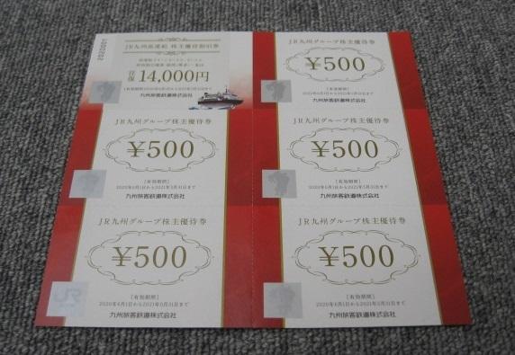 ★JR九州グループ株主優待券 500円券5枚+高速船割引券1枚★送料込_画像1