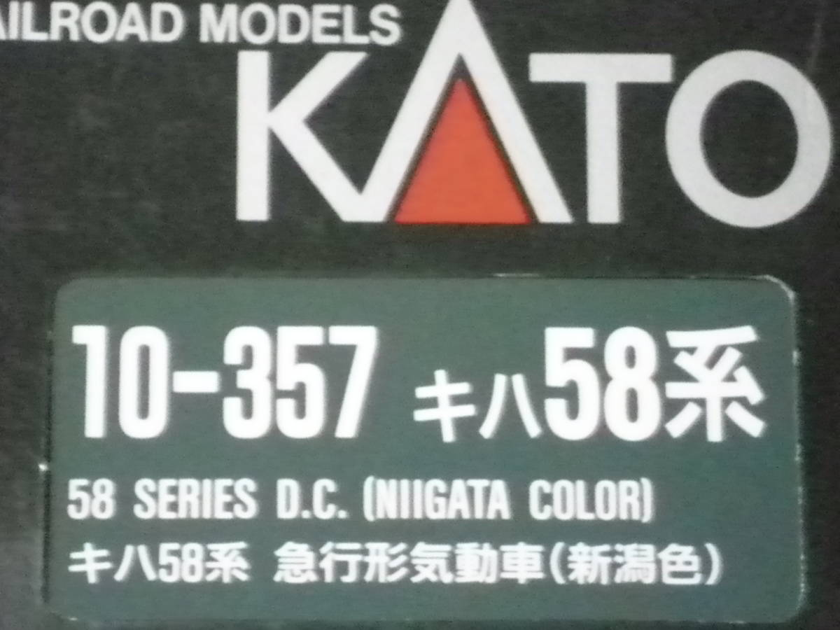 KATO製 キハ58系 急行形気動車(新潟色) 3両セット 中古品 _画像1