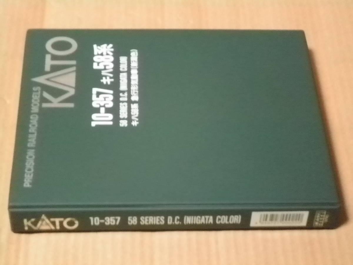 KATO製 キハ58系 急行形気動車(新潟色) 3両セット 中古品 _画像2