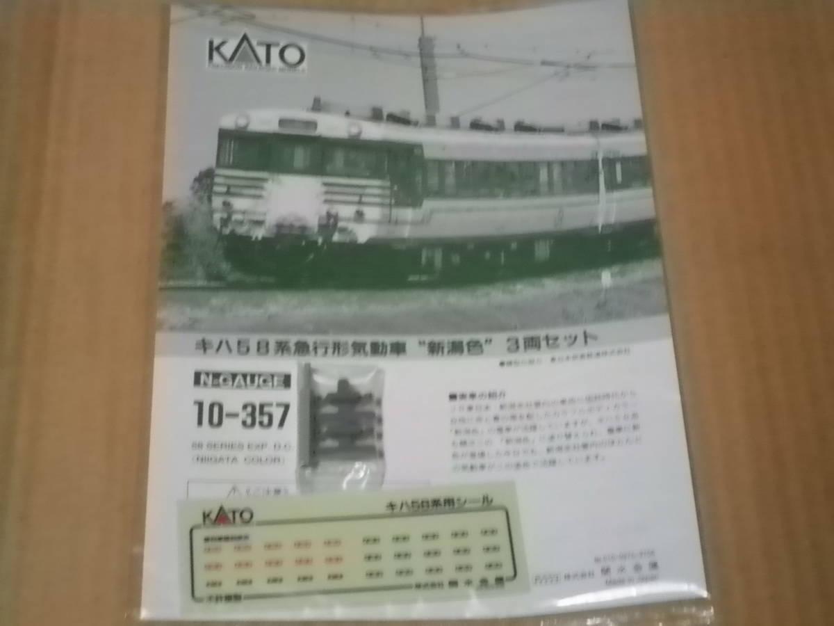 KATO製 キハ58系 急行形気動車(新潟色) 3両セット 中古品 _画像4
