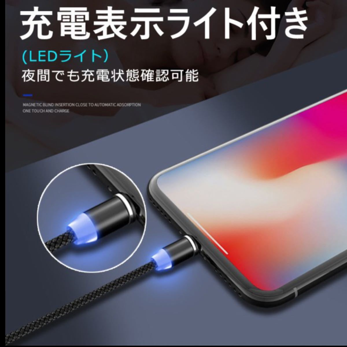 USB充電ケーブル 1m 360度マグネット脱着式 端子3種類 ブラック
