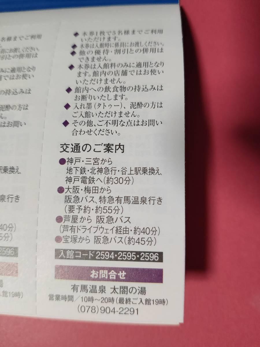 複数出品 阪急阪神ホールディングス 株主優待 有馬温泉 太閤の湯 入館料割引券_画像2