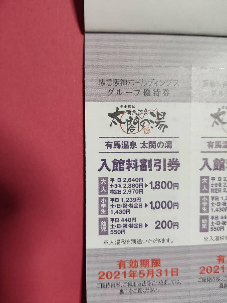 複数出品 阪急阪神ホールディングス 株主優待 有馬温泉 太閤の湯 入館料割引券_画像1