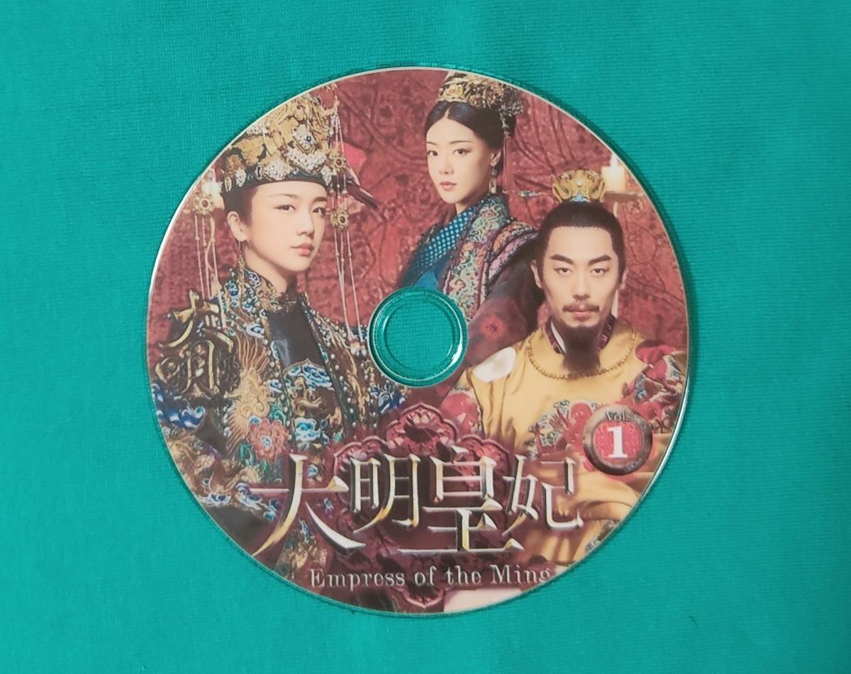 中国ドラマ 大明皇妃 -Empress of the Ming- Blu-ray全話
