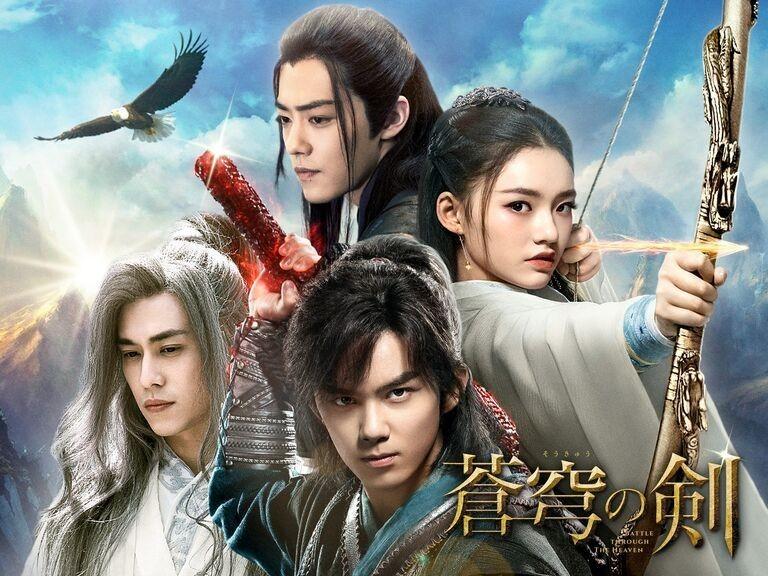 DVD  中国ドラマ 蒼穹の剣 全話