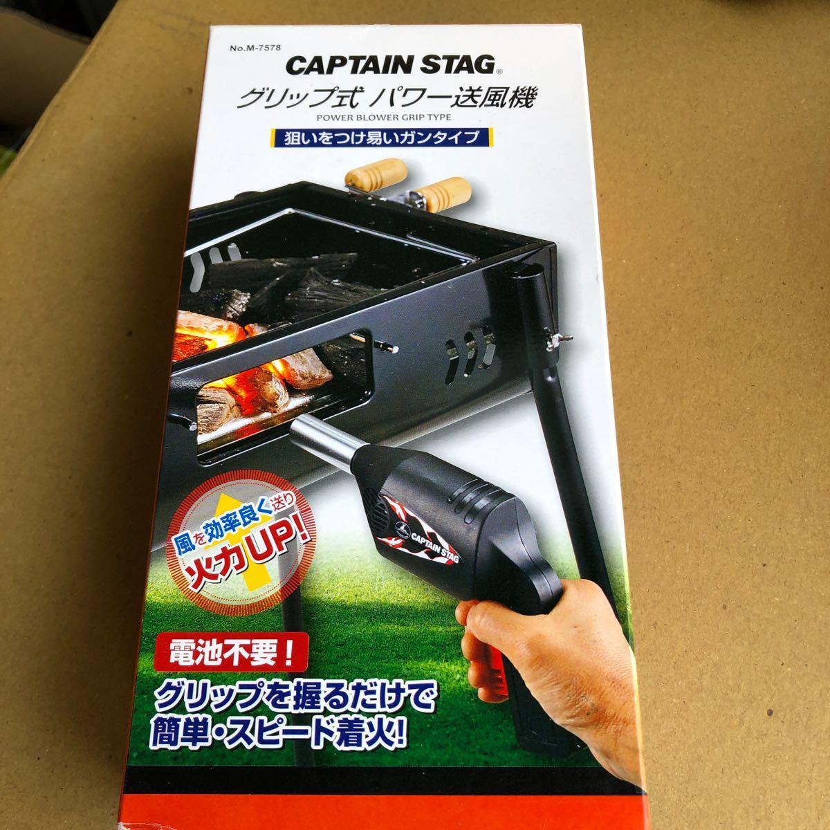 キャプテンスタッグ (CAPTAIN STAG) グリップ式パワー送風機M-7578