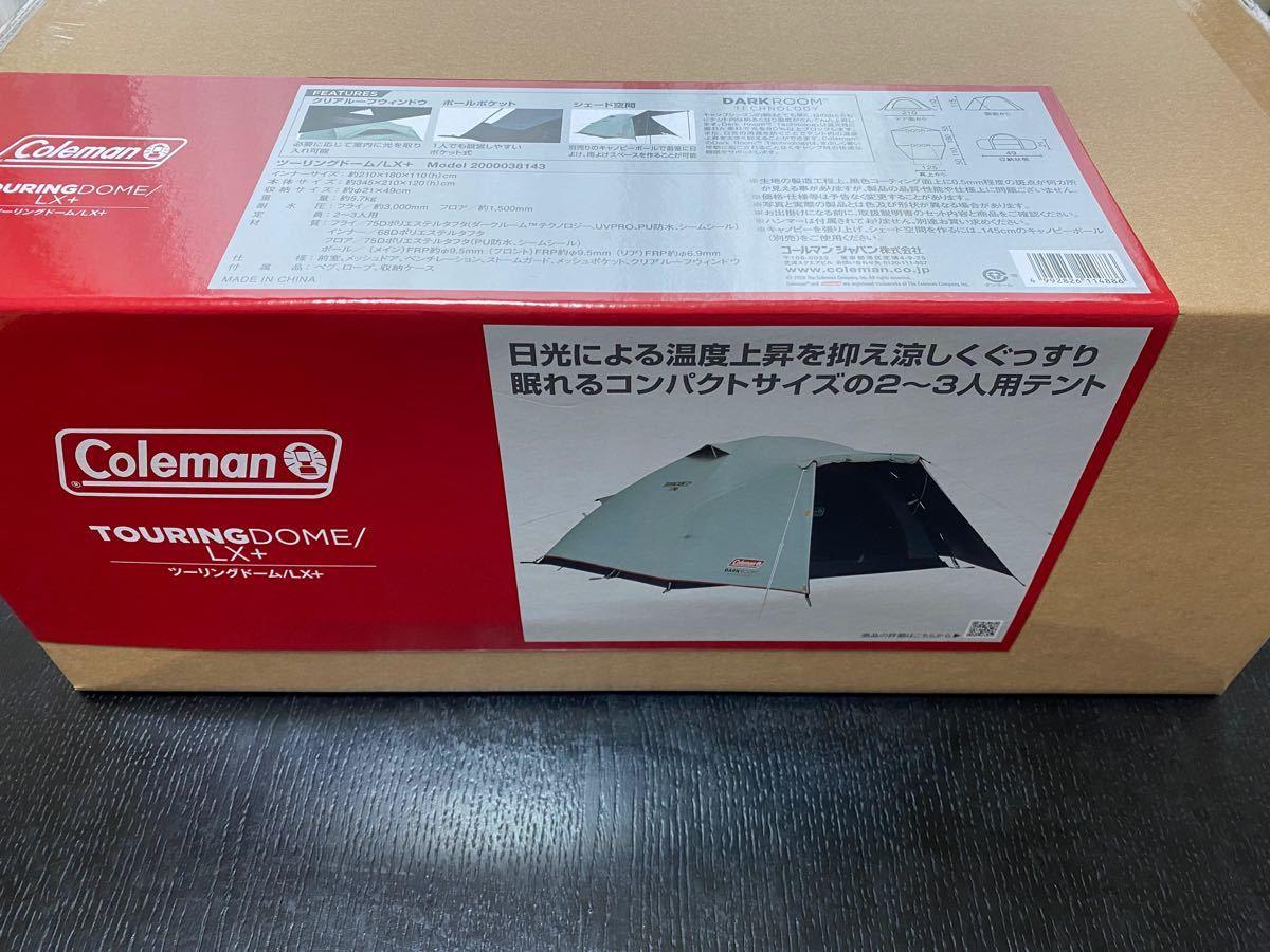 コールマン ツーリングドームLX+ 2021新製品 新品