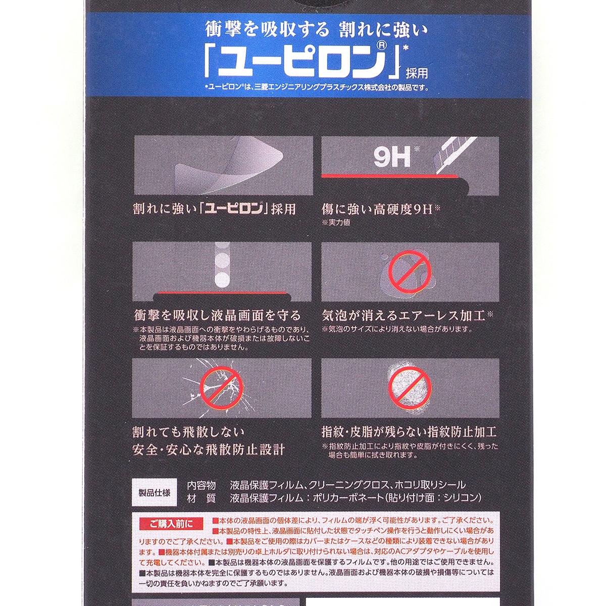 SHARP AQUOS R2 (Softbank / au SHV42 / docomo SH-03K) 用 ユーピロン 衝撃吸収 液晶保護フィルム 未開封品 シャープ AquosR2フィルム_画像3