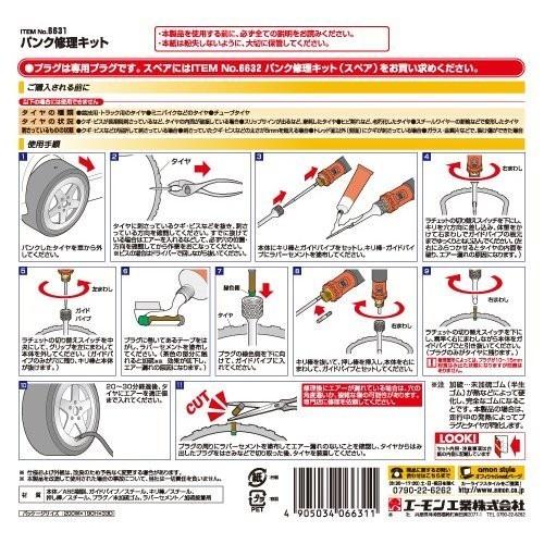 エーモン パンク修理キット 5mm以下穴用 6631_画像3