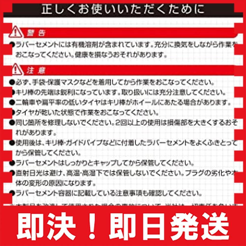 【◇新品即決◆】 エーモン パンク修理キット 5mm穴以下用 (6631)_画像7