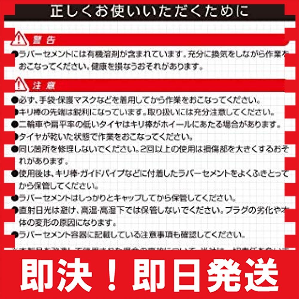 【◇新品即決◆】 エーモン パンク修理キット 5mm穴以下用 (6631)_画像6