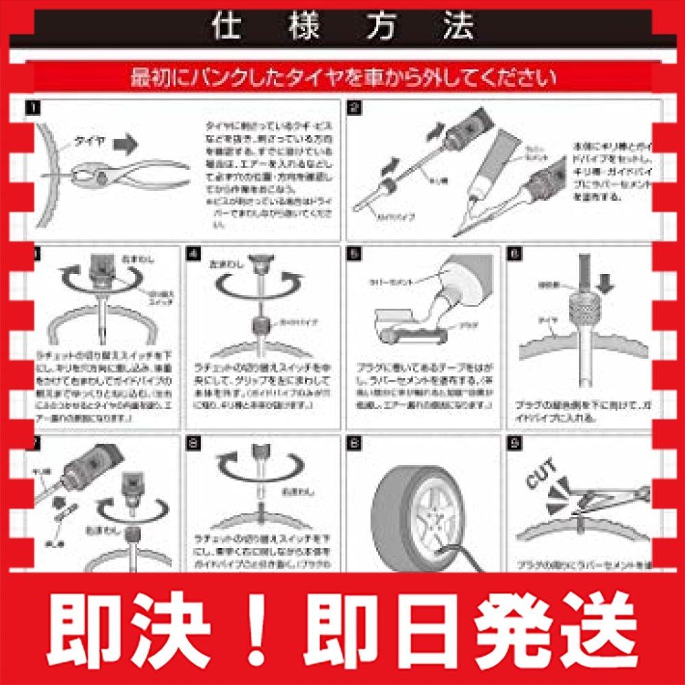 【◇新品即決◆】 エーモン パンク修理キット 5mm穴以下用 (6631)_画像3