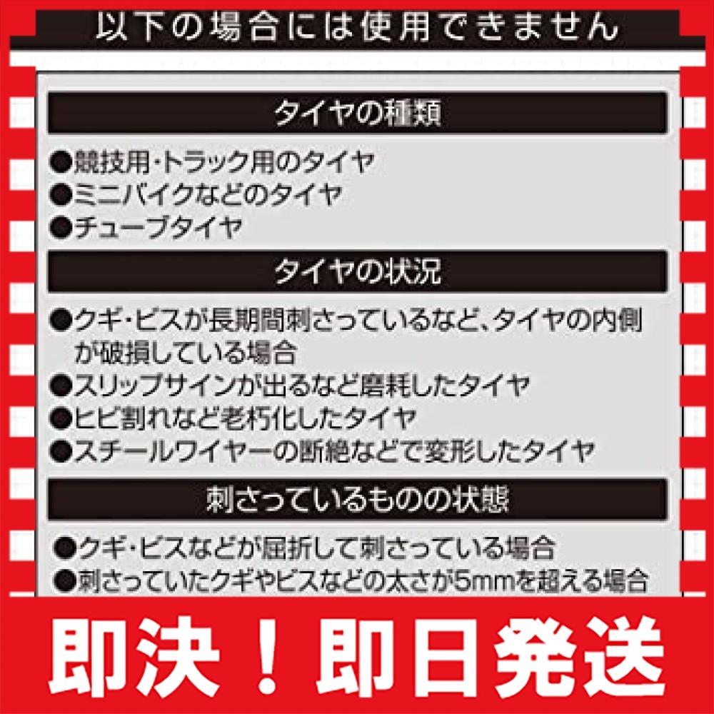 【◇新品即決◆】 エーモン パンク修理キット 5mm穴以下用 (6631)_画像5