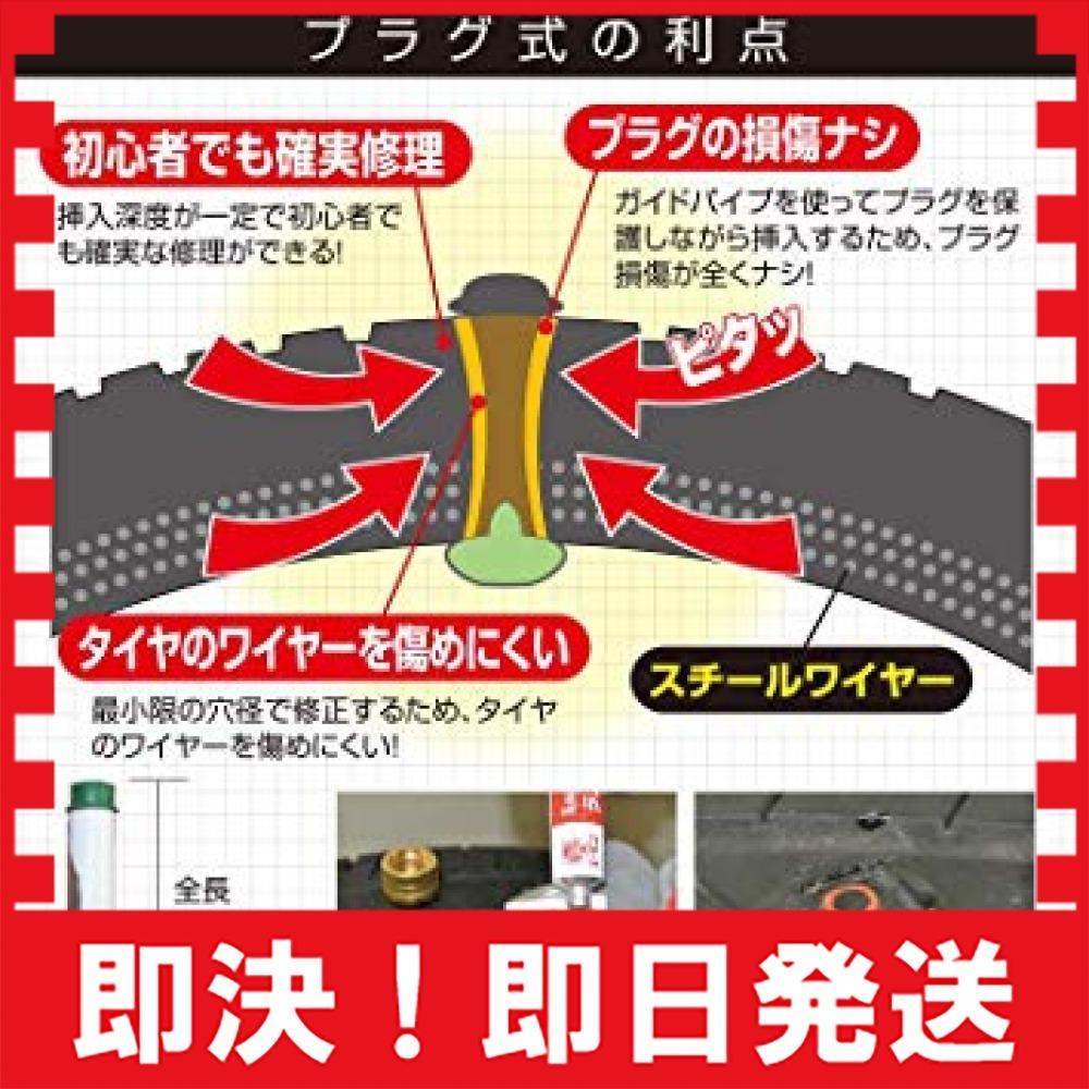 【◇新品即決◆】 エーモン パンク修理キット 5mm穴以下用 (6631)_画像2