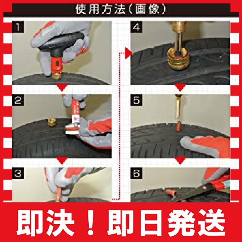 【◇新品即決◆】 エーモン パンク修理キット 5mm穴以下用 (6631)_画像4