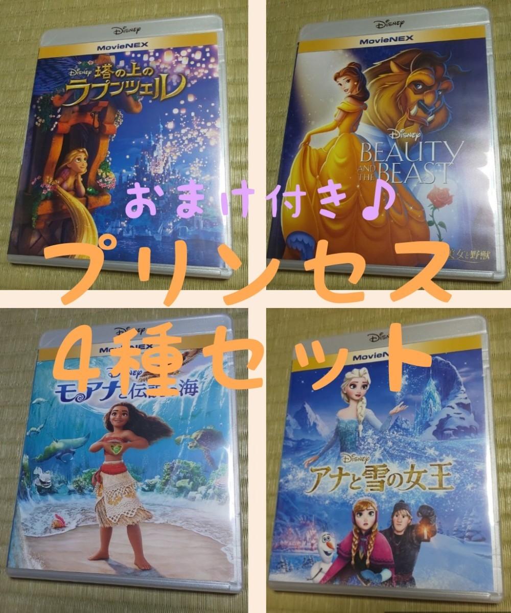 4種 Blu-ray ディズニー MovieNEX ブルーレイ 塔の上のラプンツェル 美女と野獣 モアナと伝説の海 アナと雪の女王