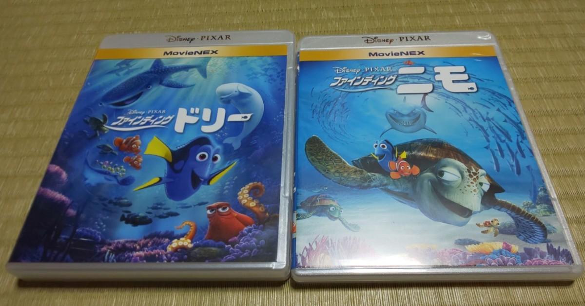 Blu-ray ファインディングニモ ファインディングドリー ディズニー MovieNEX ブルーレイ BD ピクサー Pixar