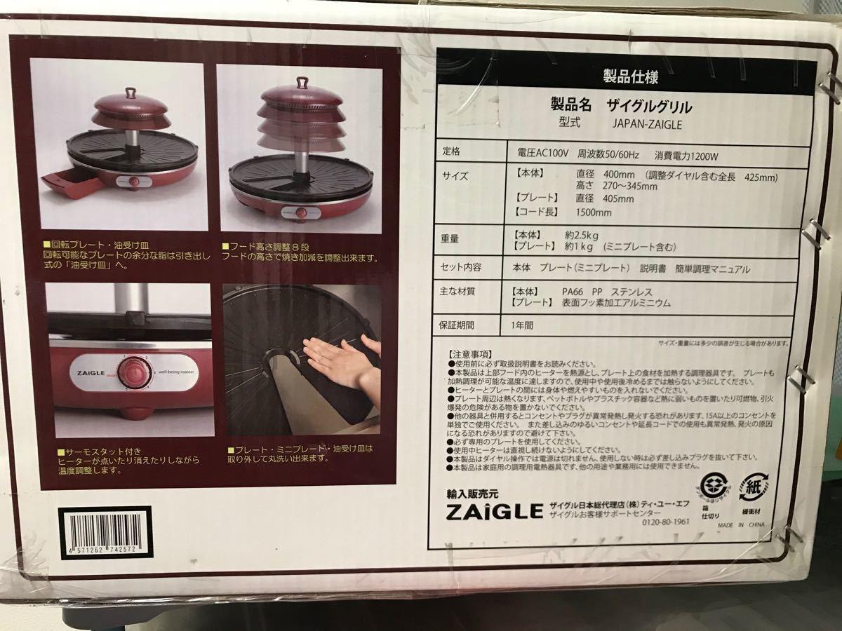 ザイグル ZAIGLE  プレート・専用三角パン・専用トング・かんたん調理マニュアル・取扱説明書・カバー付き
