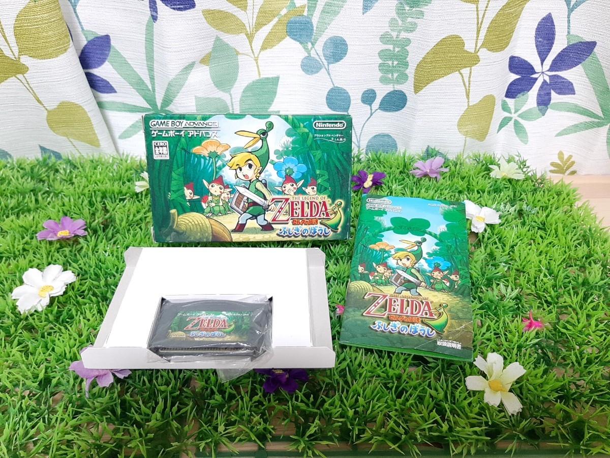 【動作確認済み】ゼルダの伝説ふしぎのぼうし ゲームボーイアドバンス GBA 任天堂  ゼルダ ふしぎのぼうし