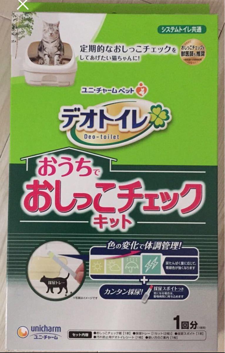 ユニ・チャームペット デオトイレ おうちで おしっこチェック キット 猫 キャット 1箱