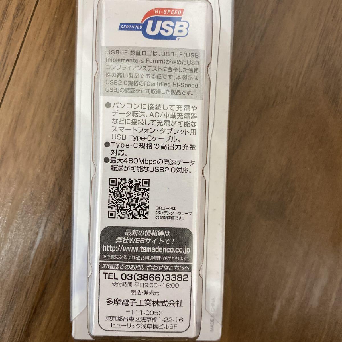 USB Type-C ケーブル 1m AH223C10W 通信ケーブル 充電ケーブル