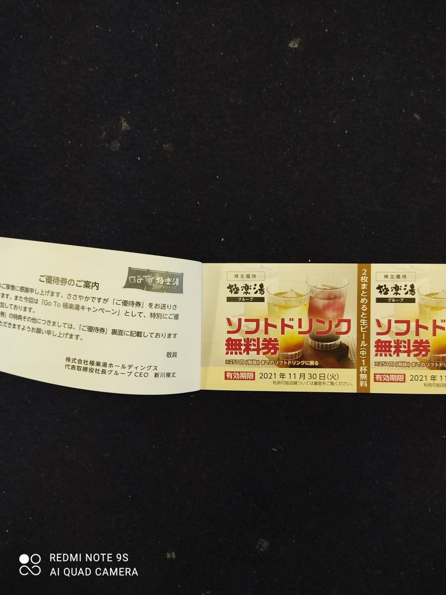 極楽湯ホールディングス 株主優待券23枚+ソフトドリンク無料券2枚 普通郵便 送料無料_画像1