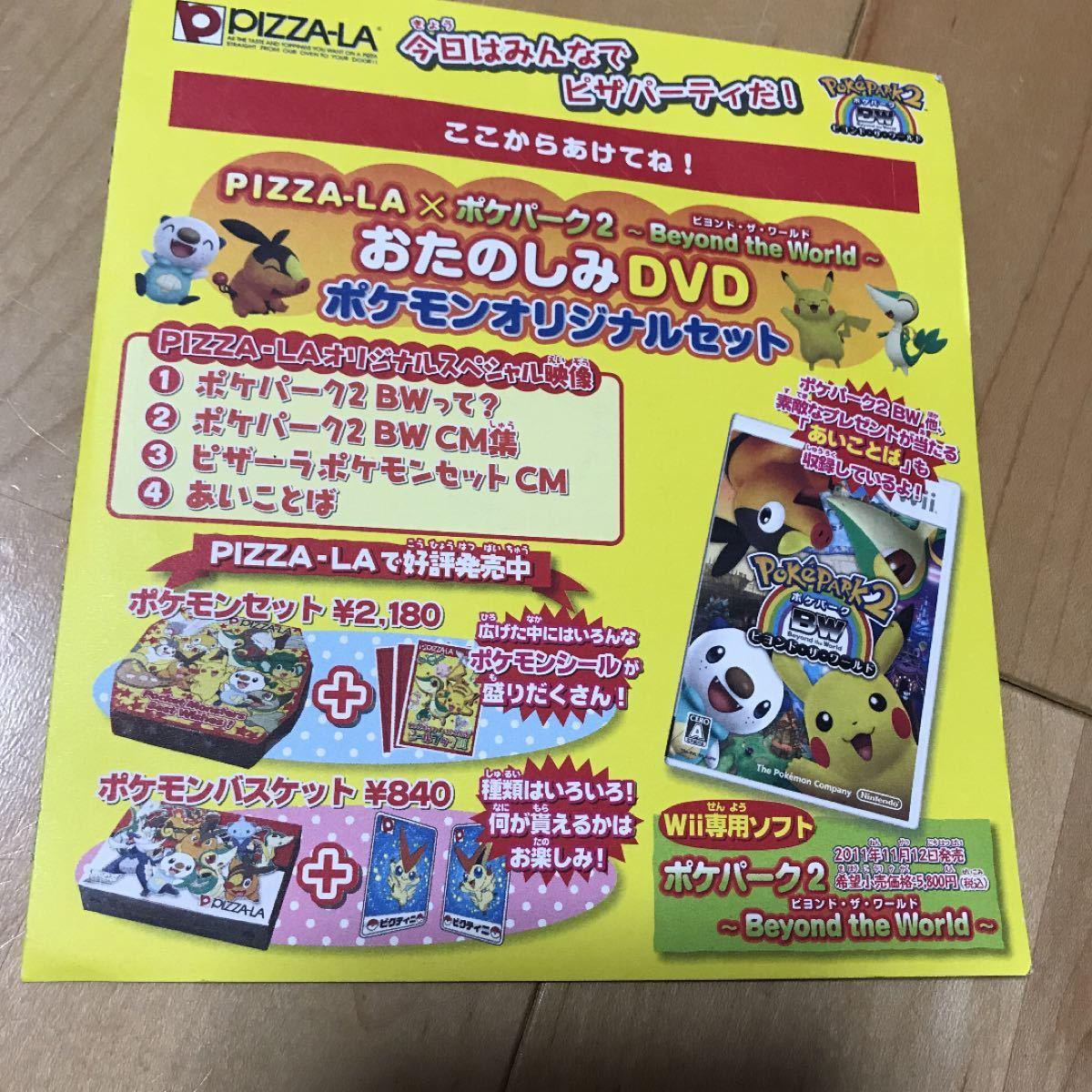 新品 非売品ポケモン ポケパーク2 おたのしみDVD ビヨンド・ザ・ワールド Wii ゲーム