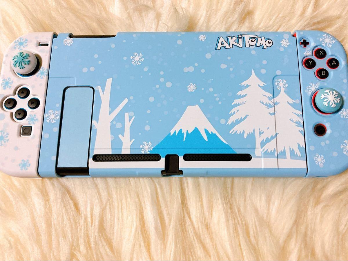 任天堂switch保護カバー&ジョイコンスティックカバー ジョイコンシールセットニンテンドースイッチ分体式ケースジョイコンカバー