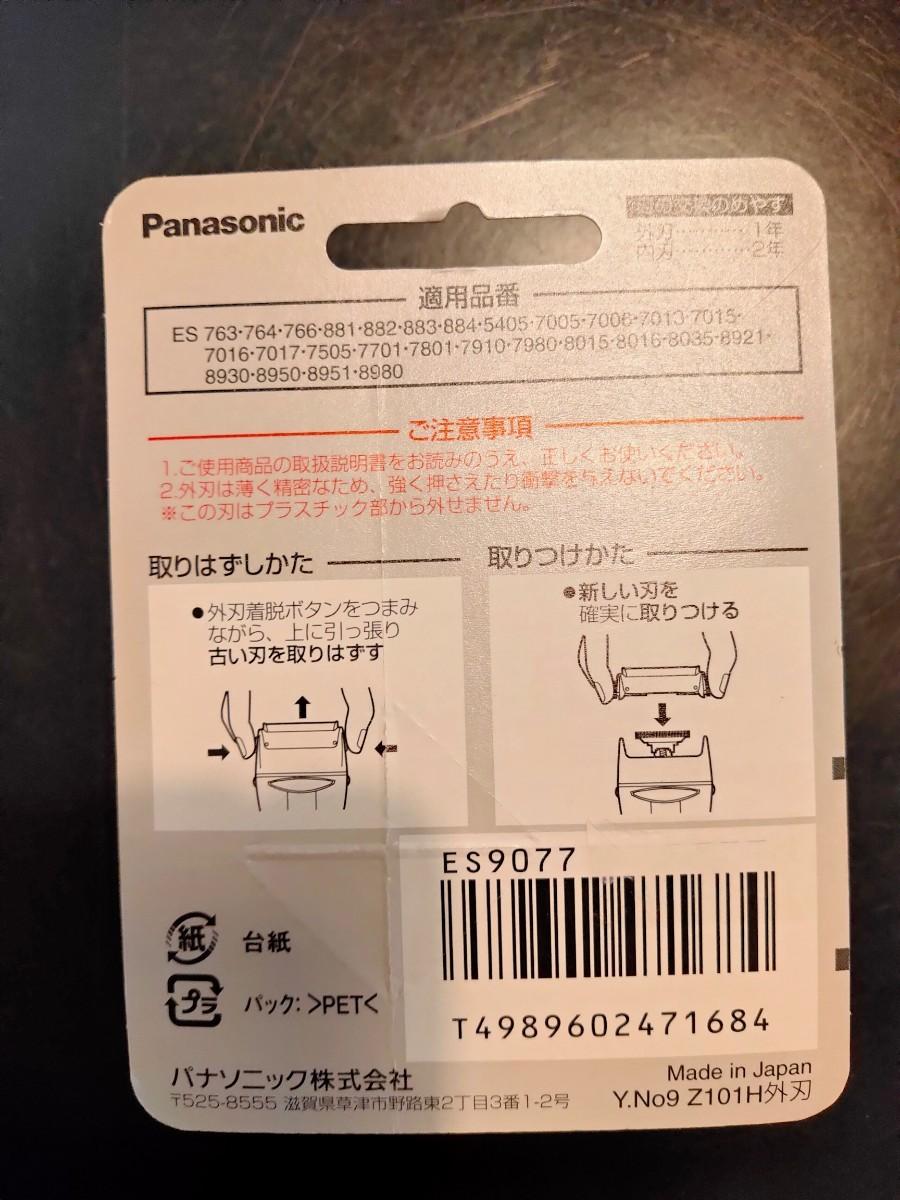 パナソニック 替刃 ES 9077