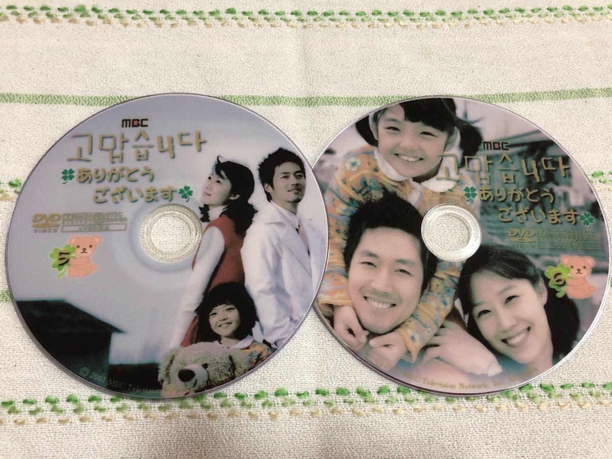 韓国ドラマ 「ありがとうございます」  DVD