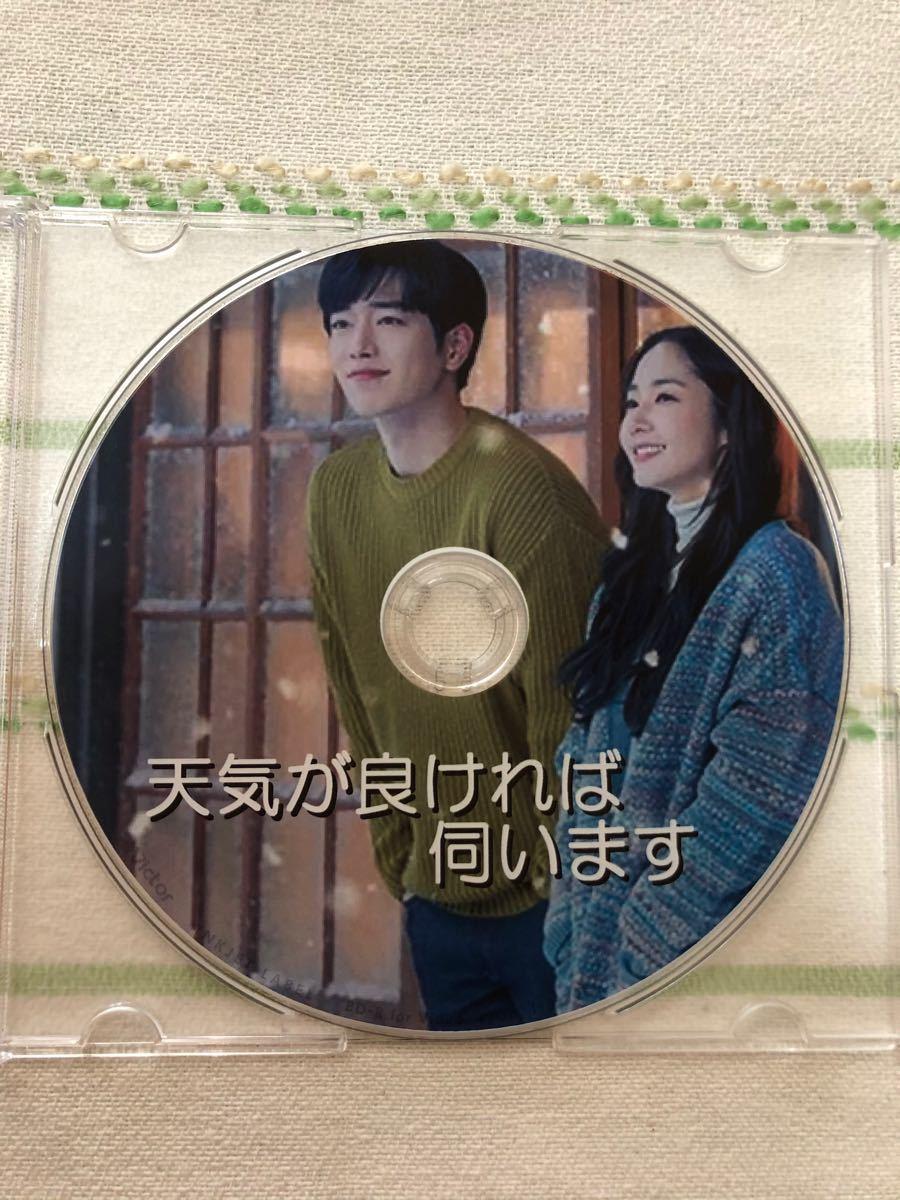 韓国ドラマ 天気が良ければ伺います Blu-ray1枚