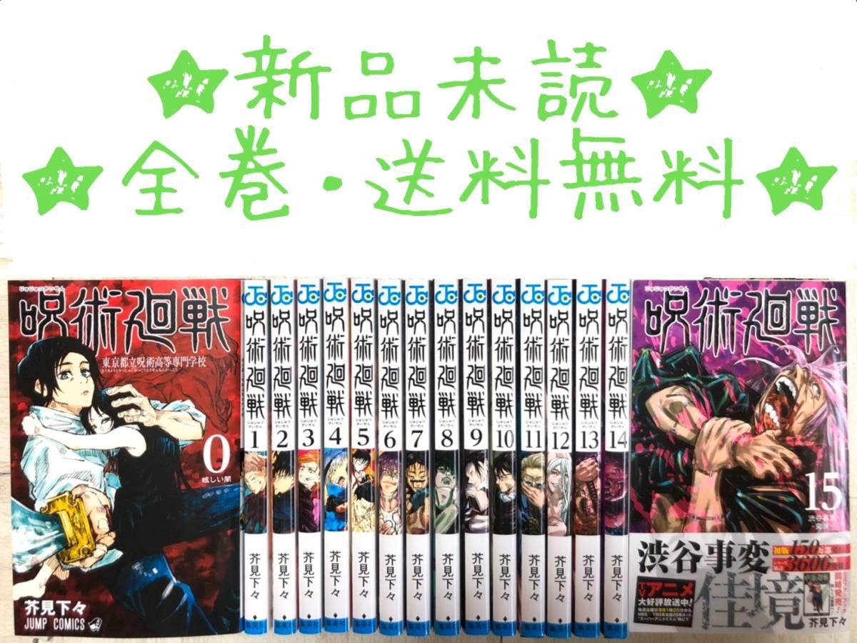 ◇◆送料無料・新品未読◆呪術廻戦全巻(0巻~15巻)セット ◆◇