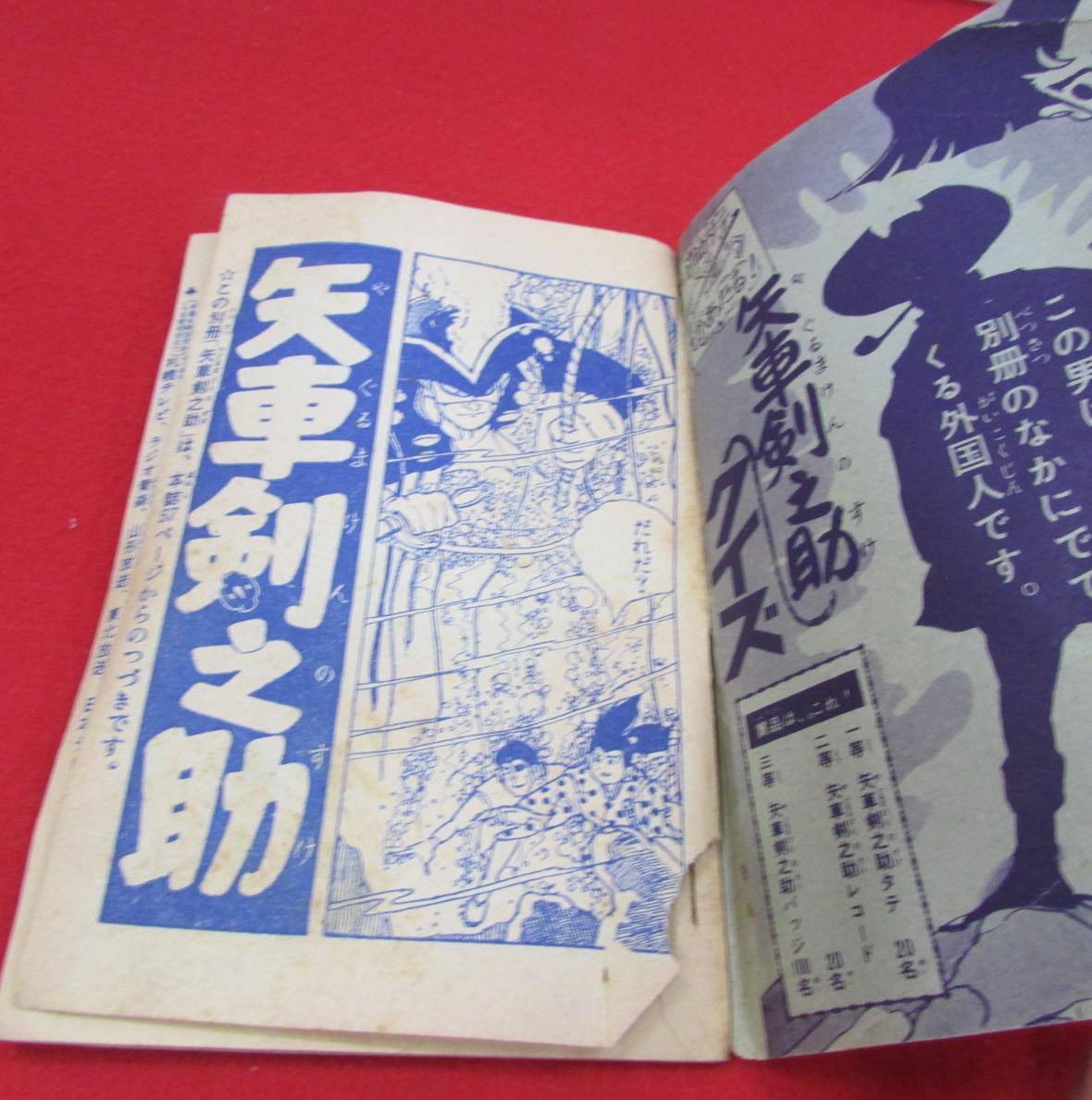 少年10月ふろく 矢車剣之助 堀江卓 昭和35年_タイトルページ綴じにヤブレあり