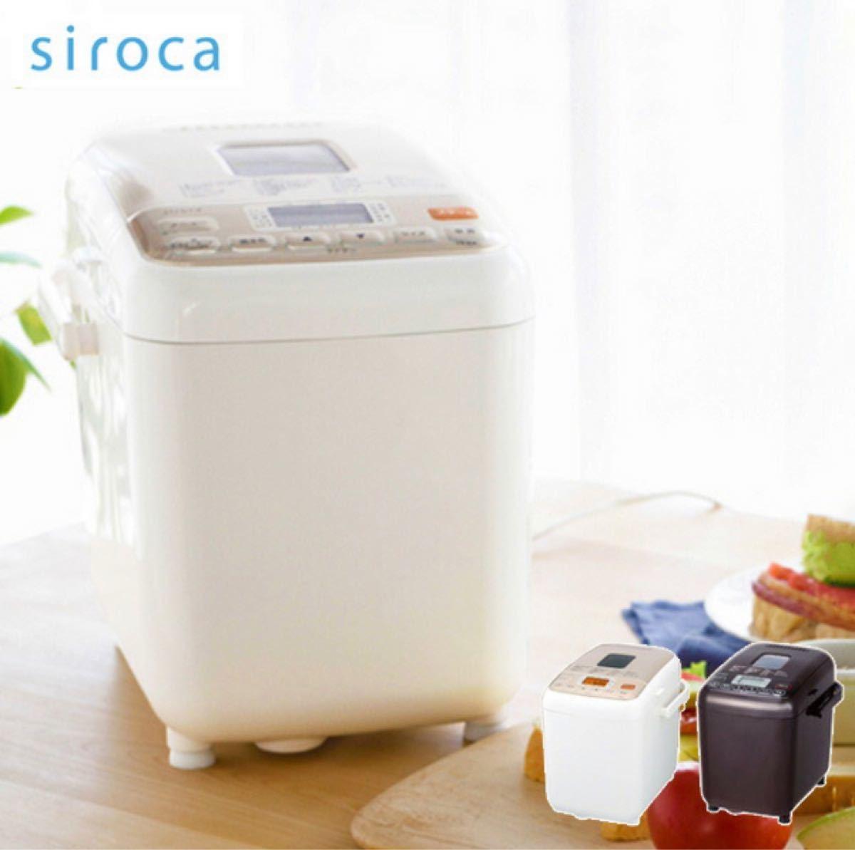 【最終値下げ】siroca(シロカ) SHB-712 全自動ホームベーカリー