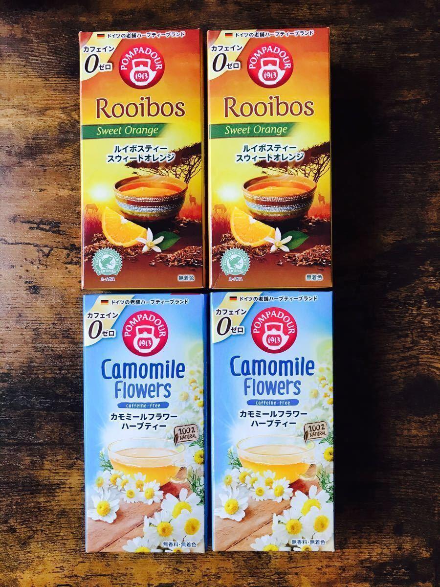 カモミールティー、ルイボスティースウィートオレンジ各2箱40袋 ハーブティー