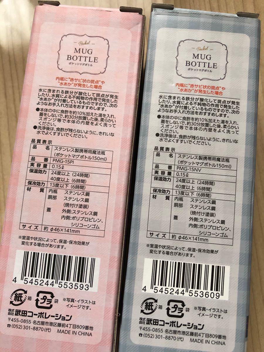 新品 ポケットマグボトル  2本セット 150ml  ネイビー ピンク ポケットボトル 水筒 マグ ミニ水筒 ステンレスボトル
