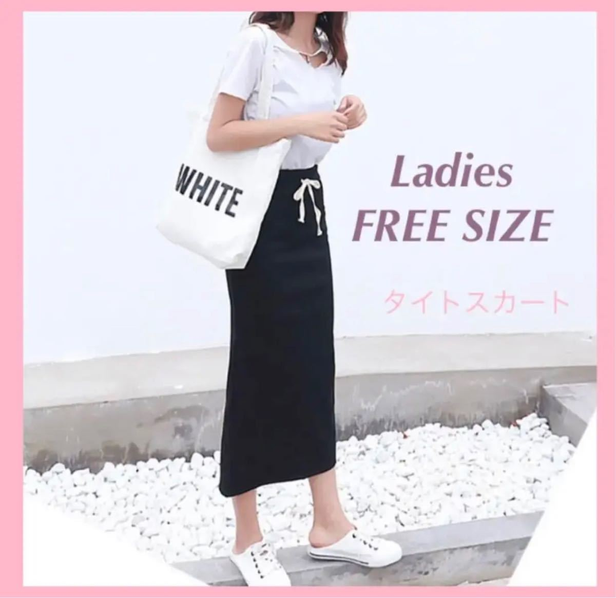 スカート 黒 タイトスカート 新品 ミモレ丈 ポケット付 フリーサイズ