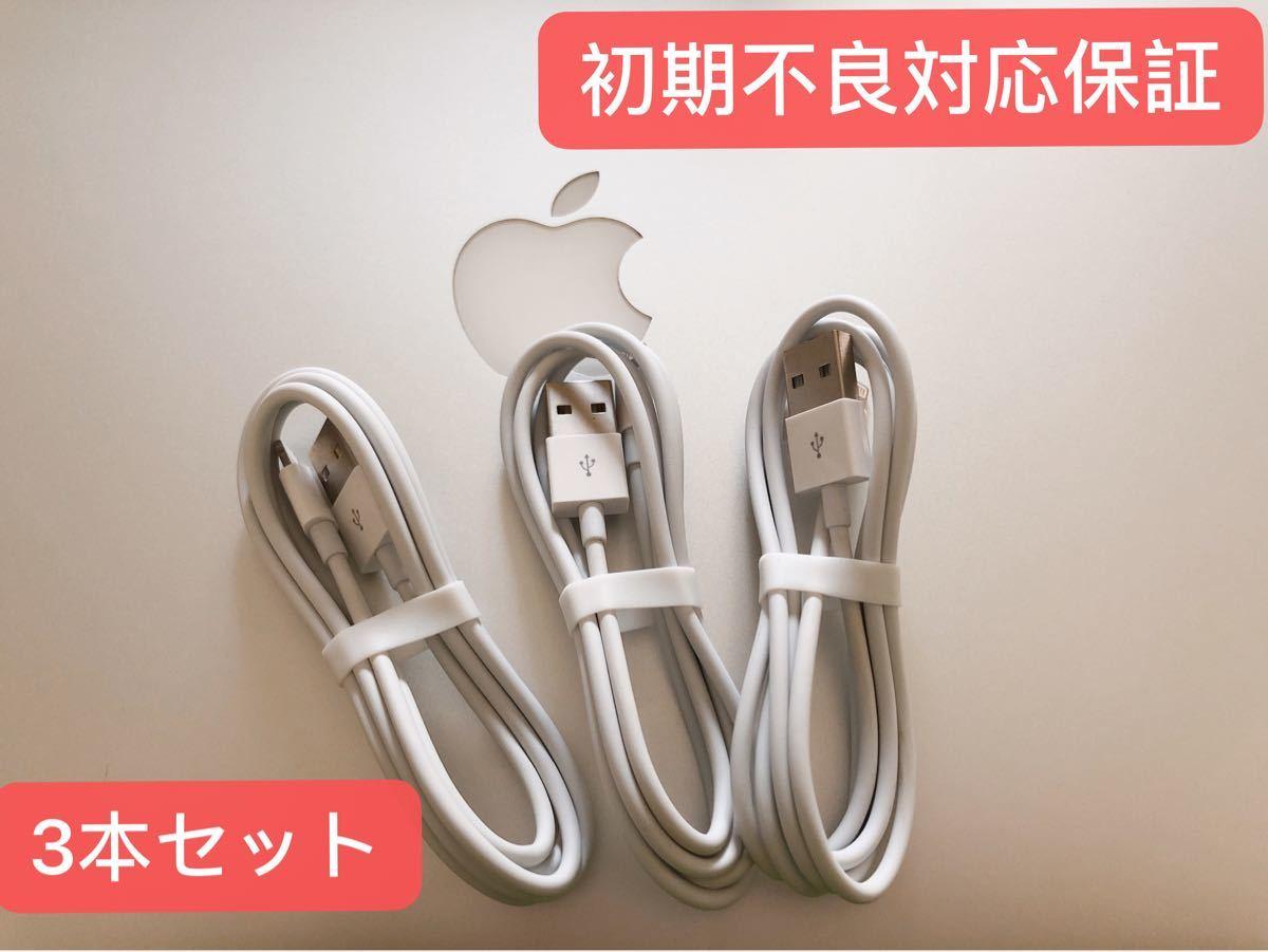 iPhone充電器 安心保証 ライトニングケーブル 純正品質 3本 充電ケーブル