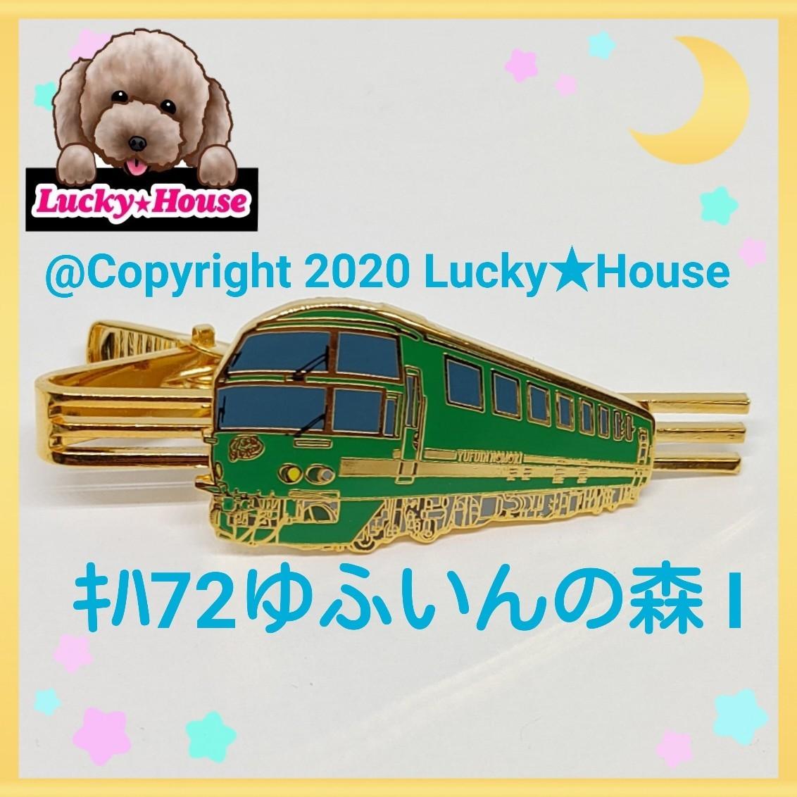 ネクタイピン キハ72 ゆふいんの森Ⅰ 電気機関車 鉄道 電車  JR電気機関車 グッズ コレクター コレクション タイバー