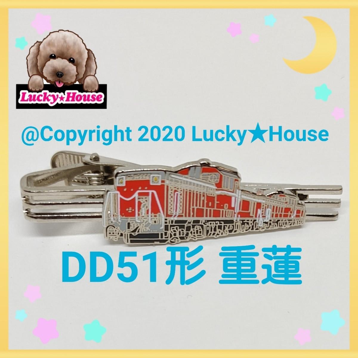 ネクタイピン DD51形 重連 貨物列車 鉄道 電車  JR貨物列車 トレイン グッズ コレクター コレクション タイバー