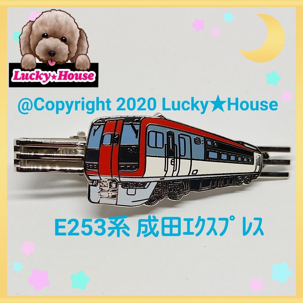 ネクタイピン 成田エクスプレス 253系 新幹線 鉄道 電車  JR西日本 JR東海 鉄道グッズ コレクション タイバー