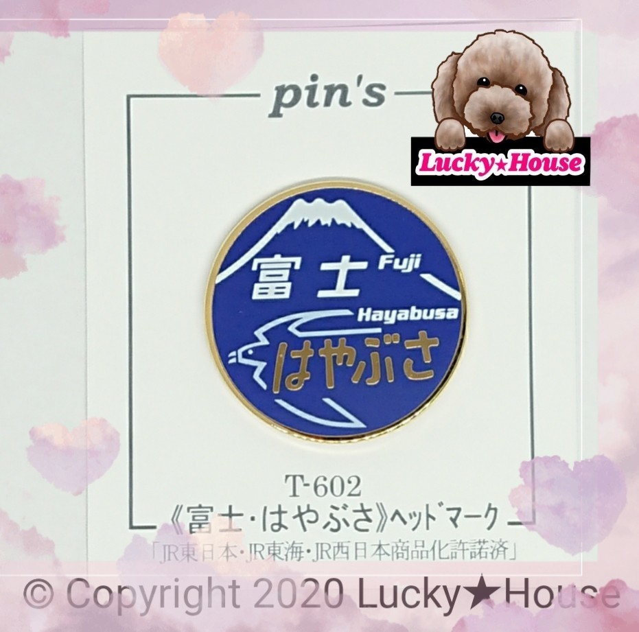 ピンバッチ 富士 はやぶさ ヘッドマーク 鉄道 電車  JR西日本 JR東海 JR東日本 コレクター コレクション ピンバッジ