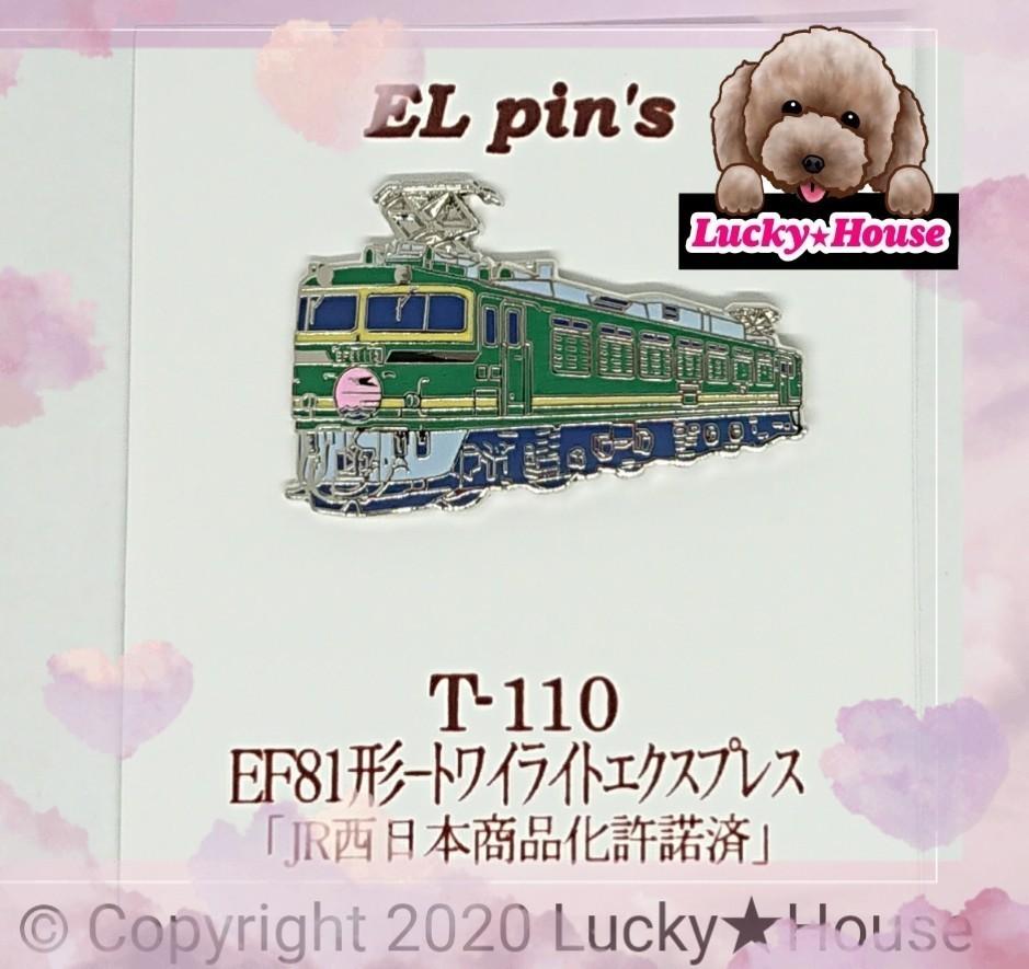 ピンバッチ EF81形 トワイライトエクスプレス  電気機関車 鉄道 電車  JR西日本 JR東海 JR東日本 ピンバッジ