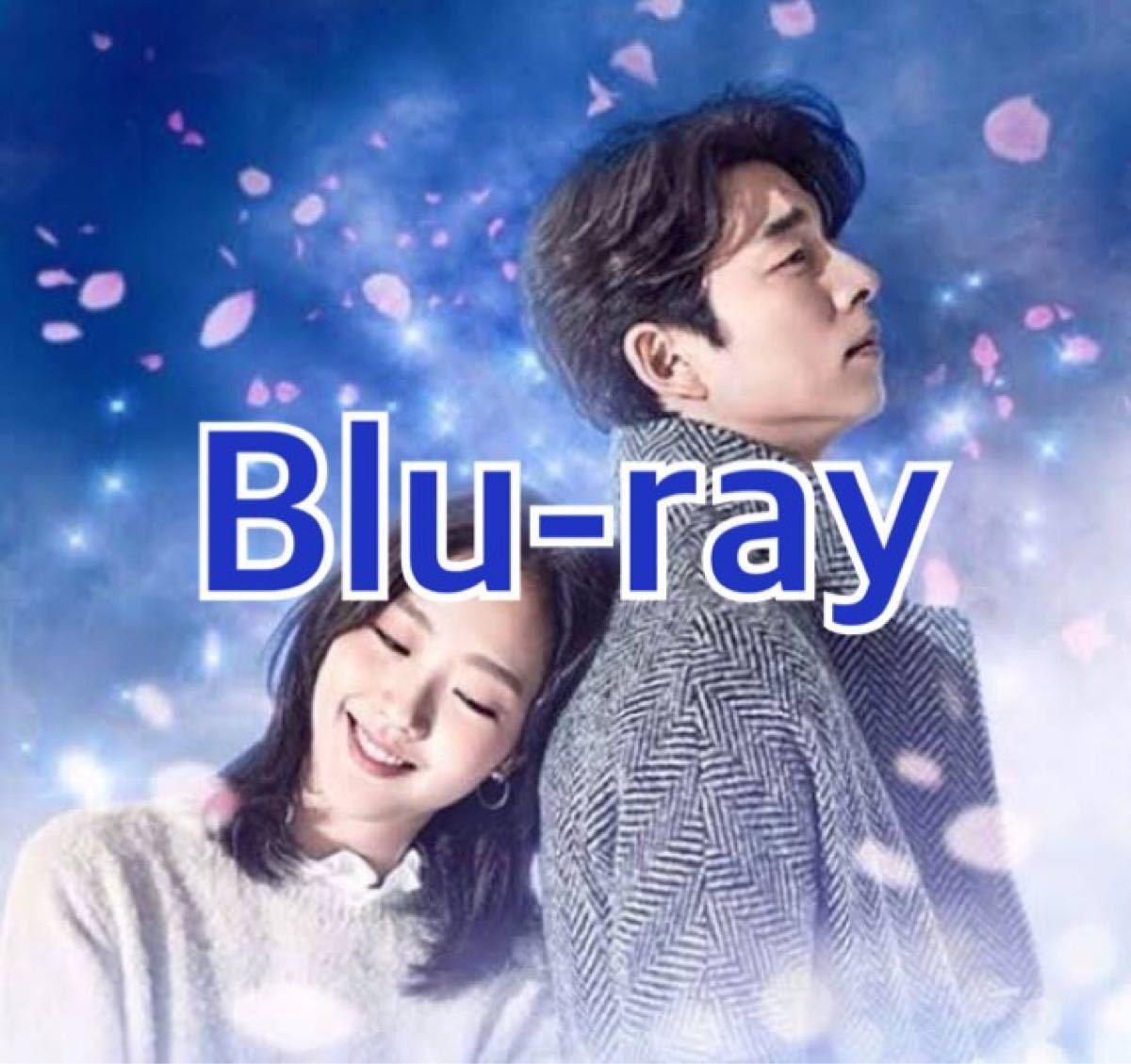 韓国ドラマ トッケビ Blu-ray