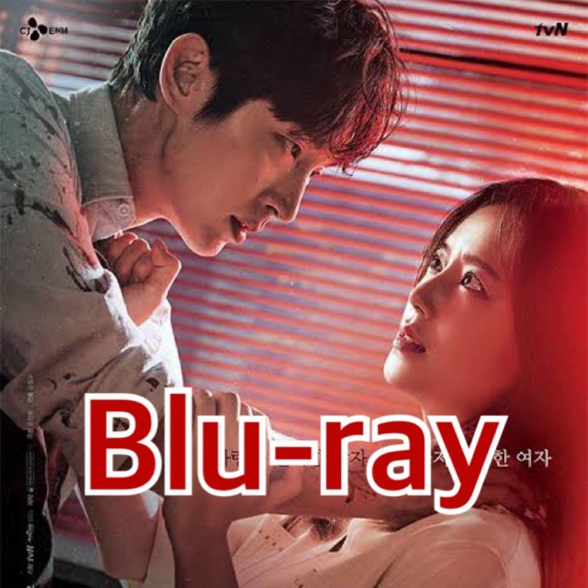 韓国ドラマ 悪の花 Blu-ray