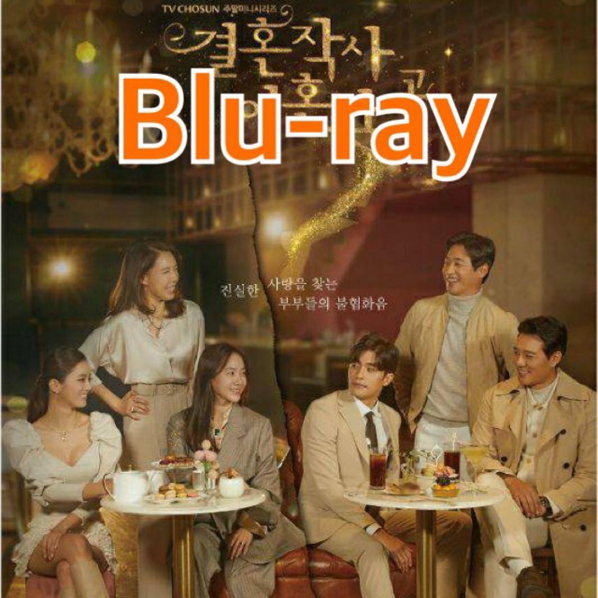 韓国ドラマ 恋愛作詞 離婚作曲 Blu-ray