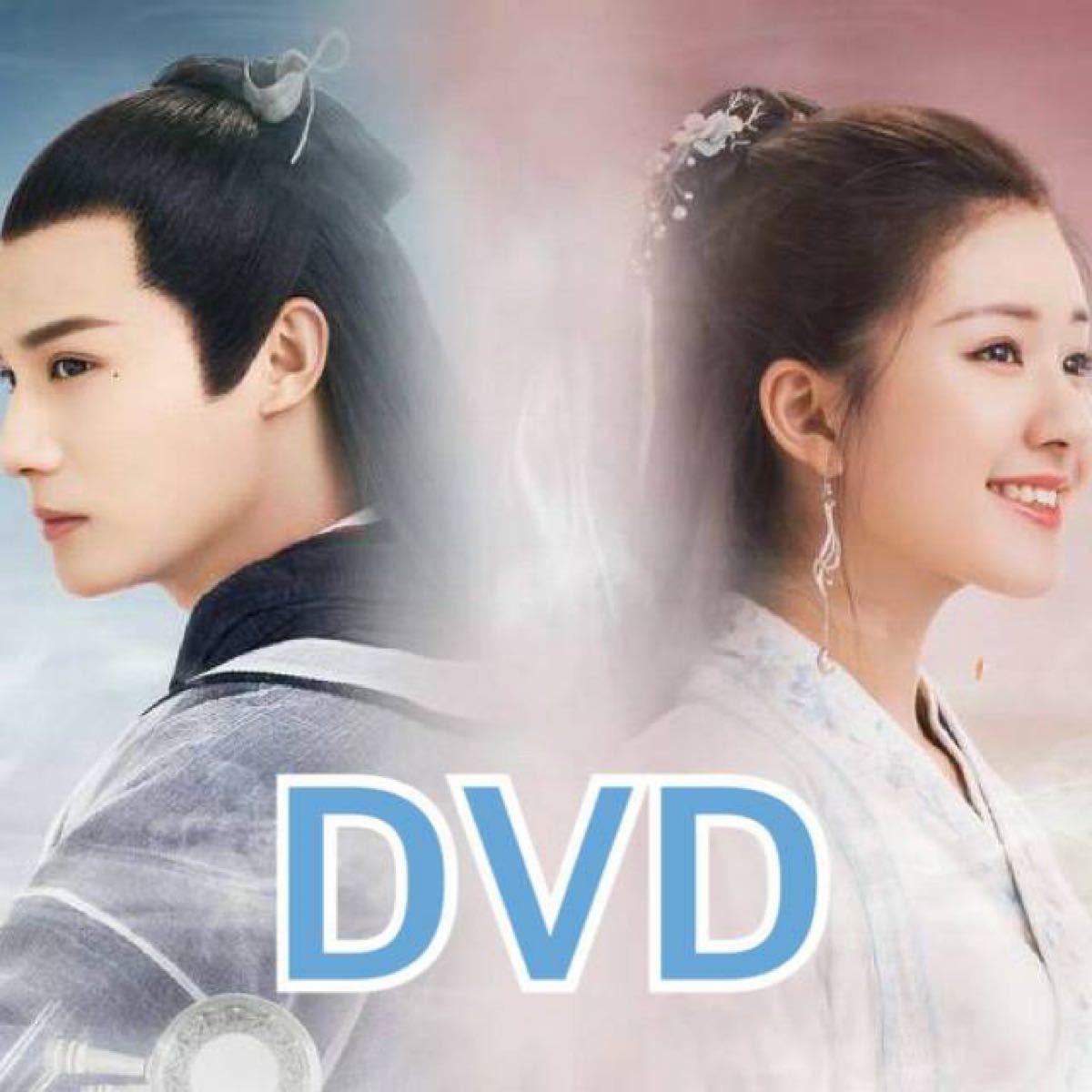 中国ドラマ DVD ☆ 三千鴉(がらす)の恋歌 ☆