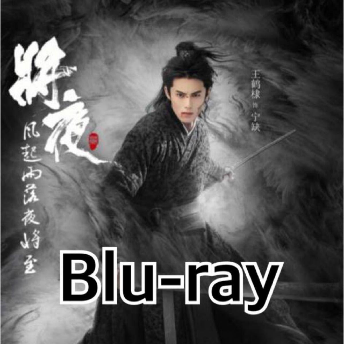 中国ドラマ 将夜 冥王の子 ☆☆ Blu-ray