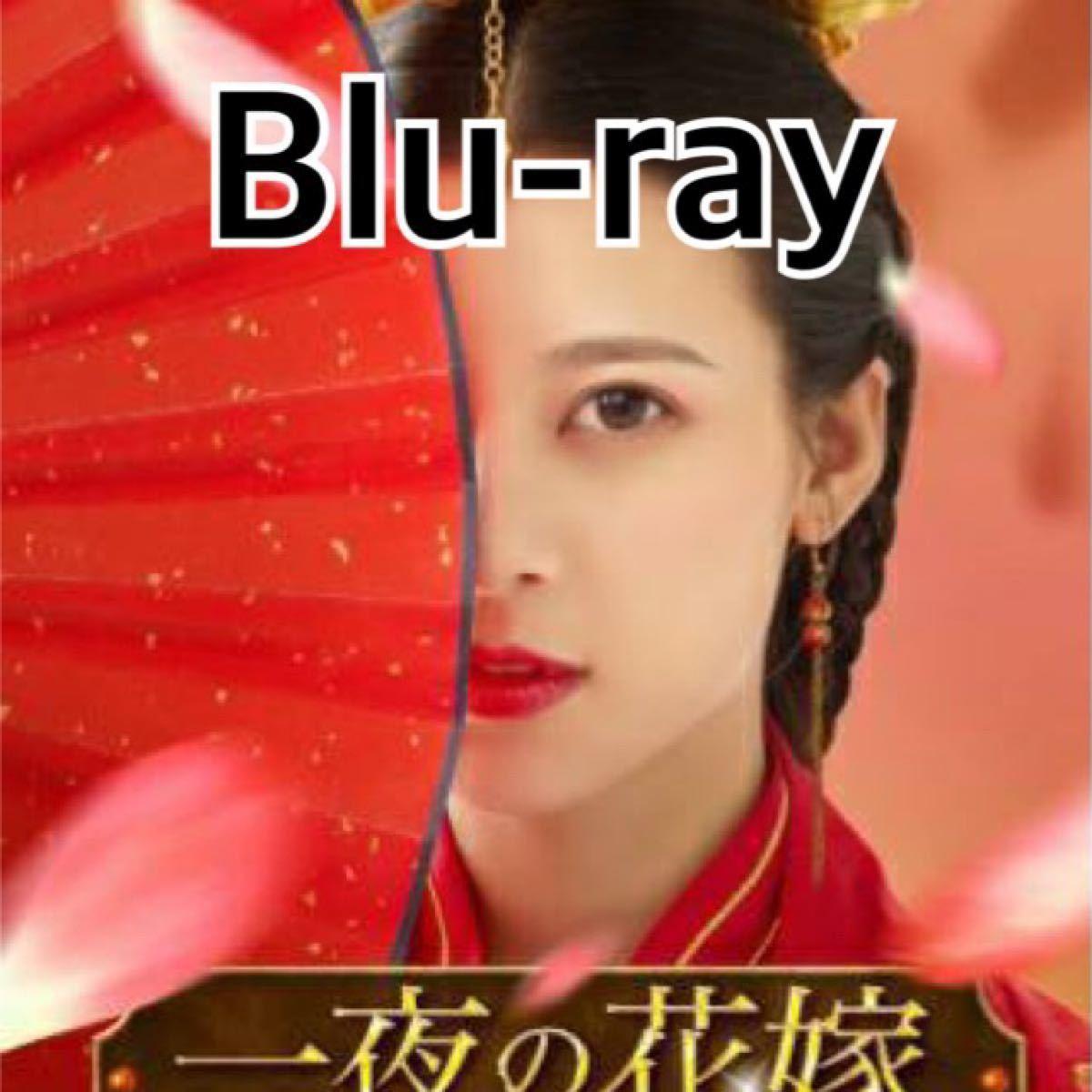 中国ドラマ 一夜の花嫁〜Pirates of Destiny〜 Blu-ray